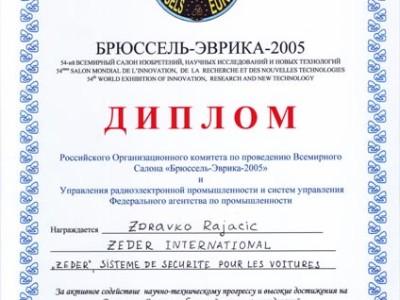 Diploma Brusseles 2005