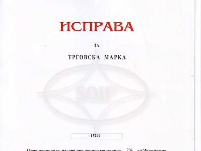Žig - Makedonija
